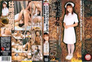 Exodus Gold 3 – Kashiwagi Marina (DWS-03) 2002