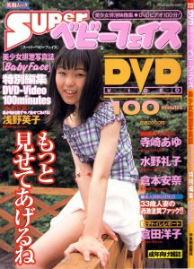 Japanese Scat Magazines Collection Part 6 (Anna Kuramoto and Yuna Sakai) + ASM 001