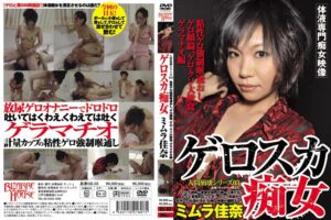 [GS-03] Human Collapse Series 03 Geroska Slut Mimura Kana – Chapters Of Viscous Gelo Forced Throat Penetration, Guero Face Sitting, Gero Fucking Large Eating And Drinking And Geramachi