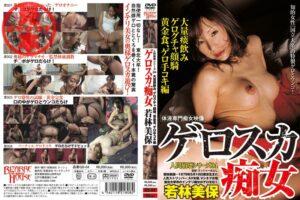 [GS-04] Human Collapse Series 04 Geroska Slut Miho Wakabayashi – Chapters Of Mass Drinker, Guregcha FaceSitting, Golden Food And Gero Handjob