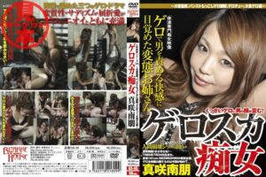 [GS-05] Human Collapse Series 05 Geroska Slut Nao Masaki -Chapters Of Loud Noise, Pantyhose Mokoshi Gero Face Sitting, Geroche And Gero Gero