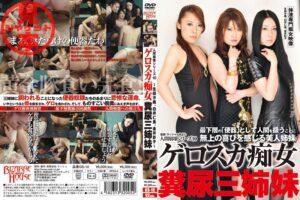 [GS-10] Human Collapse Series 10 Geroska Slut Manure THREE SISTERS -Saori Ikuta, Hitomi Shirai And Ayako Kanai