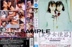 [2001] Pretty Girl Toilet Bowl The Sacrifice Of Feces (SDDM-022)