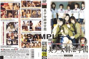 [2003] Pretty Girl Excretion School (1,43 Gb) SDDO-025