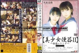 [2003] Pretty Girl Toilet Bowl 2 Secret Poop (Miki Amatsuka, Meron, Reina Kawahara) SDDO-032