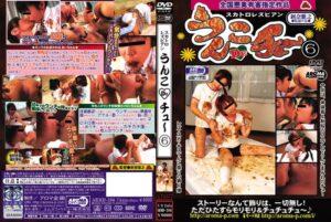 [ARMD-386] Poop DE Chu 6 (2003, DVDRip, Censored)