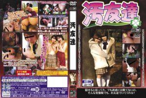 [ARMD-416] Dirty Friend (2006, DVDRip) CENSORED