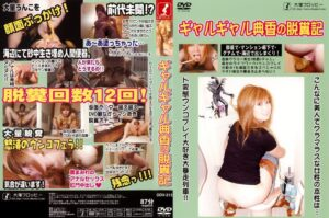 [ODV-213] Scripture Recorded Defecation Of Incense Gal Gal [2007]